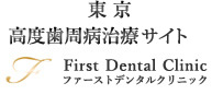 歯周病専門医監修の東京高度歯周病治療サイト